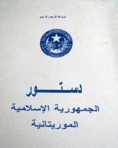 دستور موريتانيا